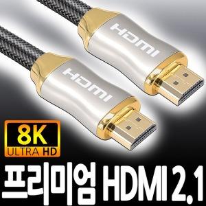 칸텔 프리미엄 HDMI 2.1케이블 8K 60Hz 게이밍모니터