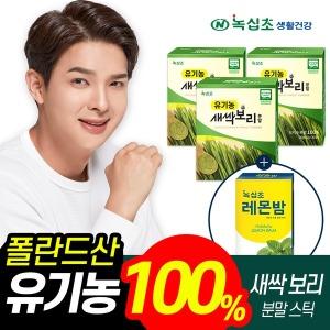 유기농 새싹보리분말 스틱30포x3+레몬밤 30정/한정