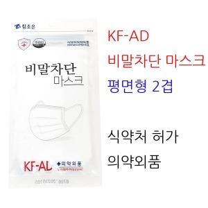 KF AD 비말 차단 마스크 참조은 35매 일회용 굿데이