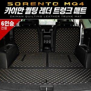 (브라운) 카이만 퀄팅 레더트렁크 매트 (쏘렌토 MQ4 6