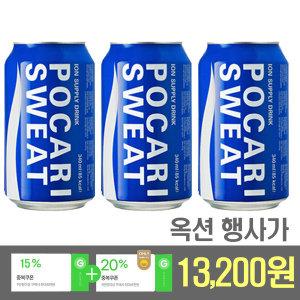 포카리스웨트 340mlx24캔/이온음료/게토레이 13200원