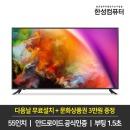 ELEX TV8550 4K HDR 안드로이드 TV /스마트TV /UHD