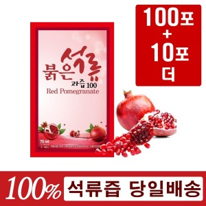 석류/석류원액 석류과즙 110포/ 100포+10포 더