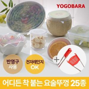 웰피아 생생락 24종 반영구 만능실리콘뚜껑 가오리집게