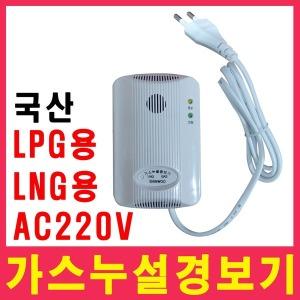 가스누설경보기/LNG/LPG가스누출경보기/가스경보기