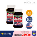 슈퍼 루테인 + 마그네슘 골드 180캡슐 /6개월분