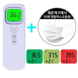 국내산 비접촉 적외선 체온계(일회용마스크50포함)