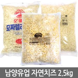 썬리취/ 남양 피자치즈2.5kg/자연치즈100%