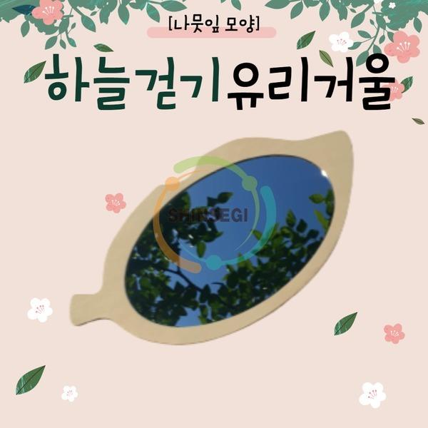 하늘걷기유리거울(나뭇잎모양)/ECO 하늘보기