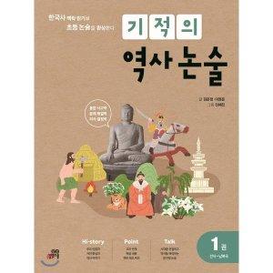 기적의 역사 논술 1권 (선사 남북국)  : 한국사 맥락 읽기로 초등 논술을 완성한다    이정은 김은정