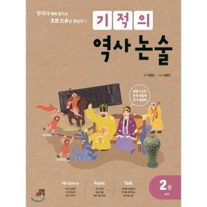 기적의 역사 논술 2권 (고려)  : 한국사 맥락 읽기로 초등 논술을 완성한다    이정은