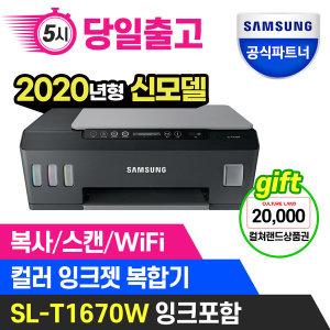 SL-T1670W 정품 모한 잉크젯 복합기 프린터 +오늘출발+