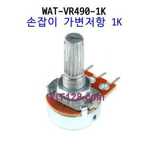 WAT-VR490-1K 손잡이 가변저항 1K