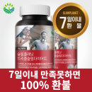 트리플슬림 다이어트 보조 식품 보조제 쾌변 1개월분
