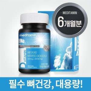 메디타민 비타민D 3000IU 6개월분 고함량 미국산 원료
