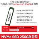 이벤트 NVMe 256추가(Slot 2/장착)(미선택시 동봉출고)