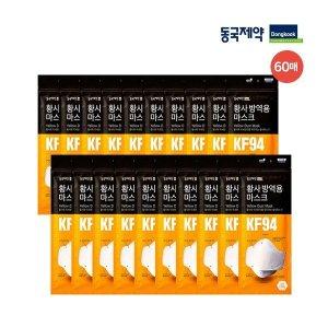 동국제약   대형 60매  황사방역용 마스크 KF94 (1팩 3입)
