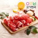 고기천국 왕목살 (불고기용) 2.5kg