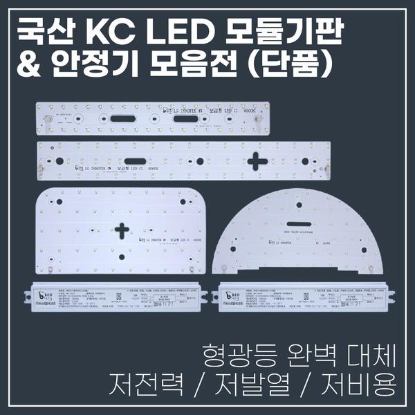 국산 KC 인증 LED 모듈/안정기 최저가 모음전 (단품)
