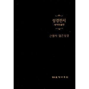 큰글자 얇은성경 성경전서(단본 비닐 H62ETH)(12.4 17)(색상임의발송)(청색 검정 갈색)