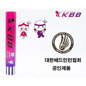 셔틀콕 배드민턴공 케이비비 KBB5000 오남스포츠