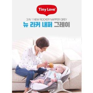 타이니러브/정품/뉴코지라커/뉴라커내퍼/바운서