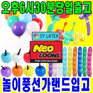 11%할인/판매1위/풍선/요술풍선/파티/생일/아치