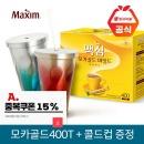 모카골드 커피믹스 400T +콜드컵(색상랜덤)