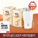 맥심 화이트골드 커피믹스 320T +벤티텀블러
