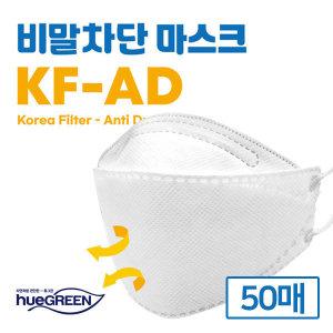 식약처인증 국산 비말차단마스크 KF-AD (50매)/일회용