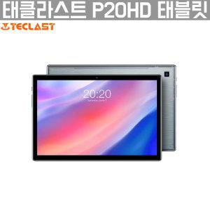 TECLAST P20HD LTE 태블릿 4+64GB 글로벌버전 재고O