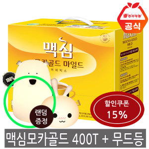 맥심모카골드 마일드 커피믹스 400T +무드등+쿠폰15%