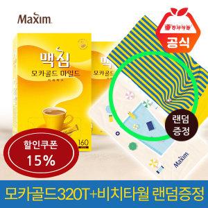 맥심모카골드 마일드 커피믹스 320T +비치타월+할인15%