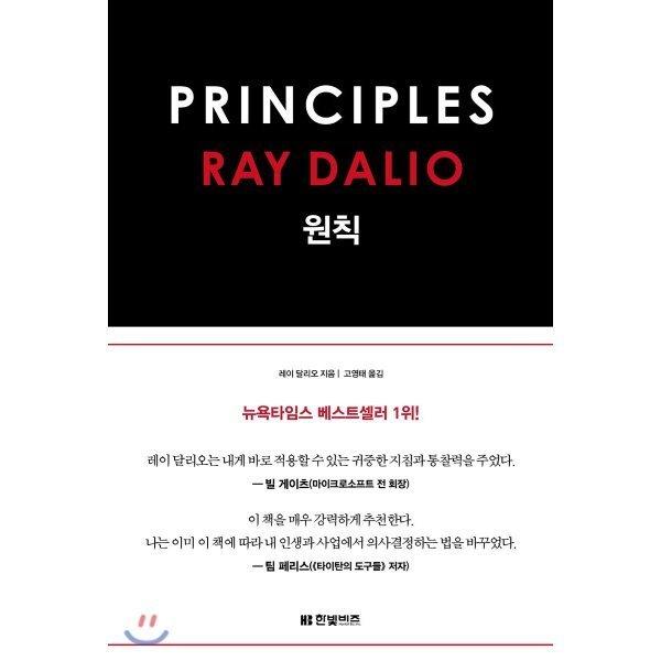 원칙 PRINCIPLES   레이 달리오