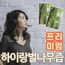 벌나무즙 벌나무진액 프리미엄 50포/ 15%추가할인