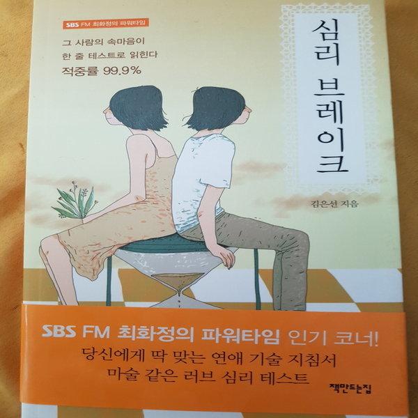 심리 브레이크/김은선.책만드는집.2008