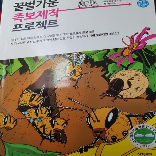 꿀벌가문 족보제작 프로젝트/제이 호슬러.서해문집
