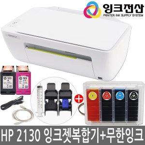 HP2130 2131 2132 잉크젯복합기 무한잉크프린터기 특가
