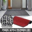 보카시현관매트 중형 현관깔판 업소용아파트