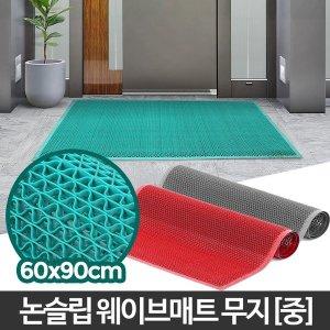 웨이브현관매트 무지 중형 현관발매트