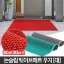 웨이브현관매트 무지 대형 현관발매트