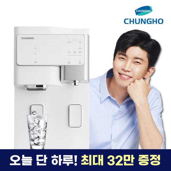 청호나이스 정수기렌탈 TV속 그제품 세니타얼음정수기