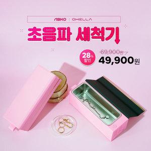 오엘라 UW01 초음파세척기 화이트/안경/시계/전자담배