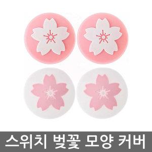 닌텐도 스위치 조이콘 스틱커버 벗꽃 에디션 캡