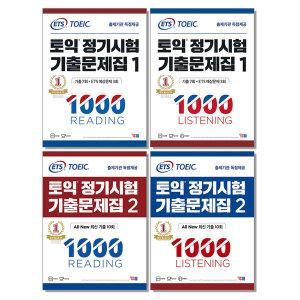 ETS 토익 정기시험 기출문제집 1000 RC 리딩 LC 리스닝 1 2 / YBM