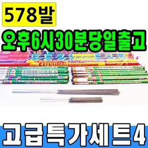 고급특가세트04 폭죽 도매 연발 불꽃놀이 폭죽세트