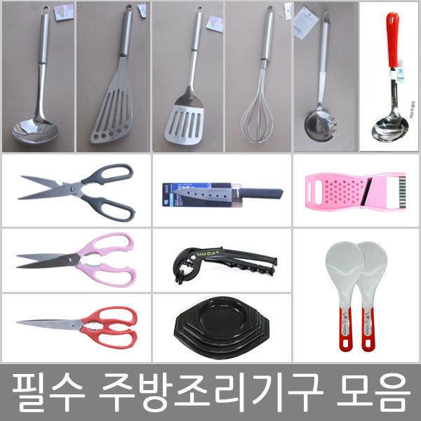 조리기구 국자 포크 뒤지게 요리 칼 가위 주방용품