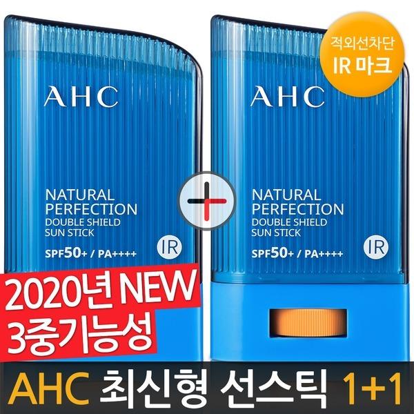 AHC 더블쉴드 썬스틱 22gX2개 2020년 최신형 썬크림