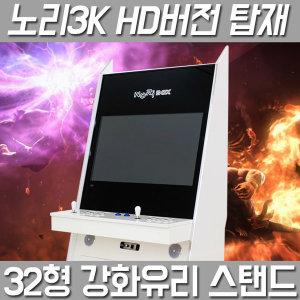 철권에디션 32인치 강화유리 스탠드 오락실게임기3K팩