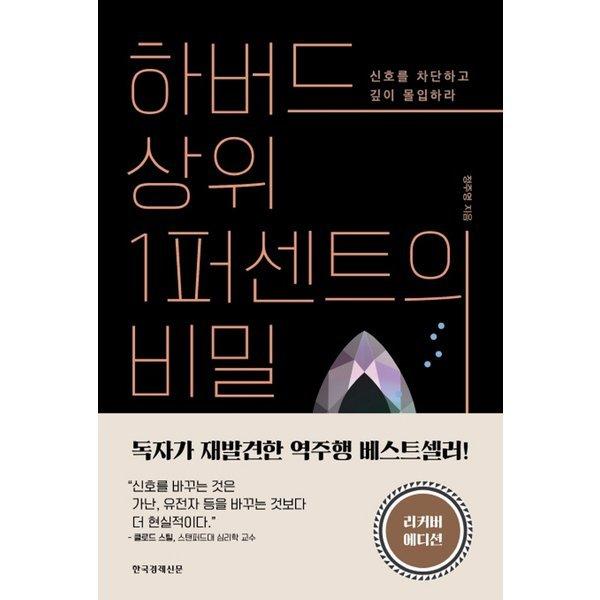 한국경제신문사 하버드 상위1퍼센트의 비밀 (리커버에디션)